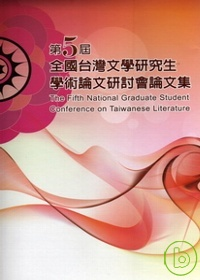全國臺灣文學研究生學術論文研討會論文集