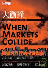 大衝撞-全球經濟巨變下的重建預言與投資策略