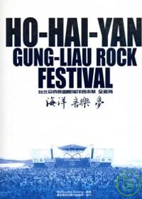 海洋 音樂 夢:臺北縣貢寮國際海洋音樂祭 全視角