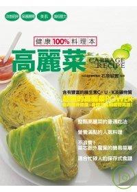 健康料理100%料理本 : 高麗菜