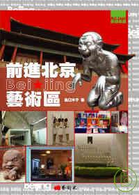 前進北京藝術區