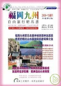 福岡九州自由旅行精品書