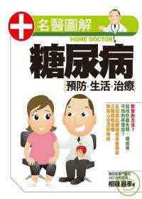 糖尿病 :  預防.生活.治療 /