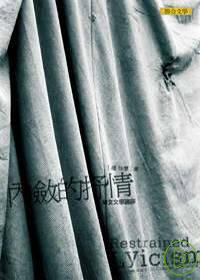 內斂的抒情:華文文學論評