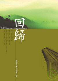 回歸:2005全國台灣文學營創作獎得獎作品集