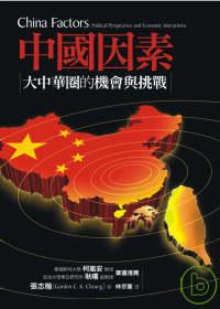中國因素:大中華圈的機會與挑戰