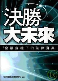 決勝大未來 :  金融危機下的企業法律寶典 /
