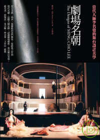 劇場名朝:當代大師李名覺的舞臺設計美學