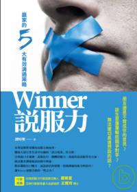 Winner說服力:贏家的5大有效溝通策略