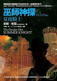 巫師神探H.D. Files:夏夜騎士