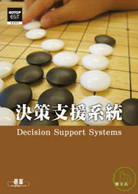 決策支援系統
