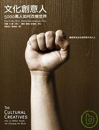 文化創意人 :  5000萬人如何改變世界 /