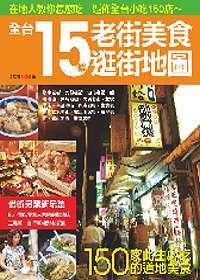 全台15條老街美食逛街