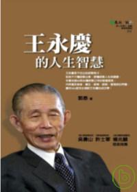 王永慶的人生智慧 /