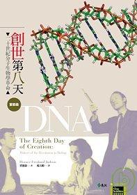 創世第八天首部曲:DNA:二十世紀分子生物學革命