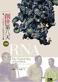 創世第八天二部曲:RNA:二十世紀分子生物學革命