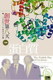 創世第八天三部曲:蛋白質:二十世紀分子生物學革命