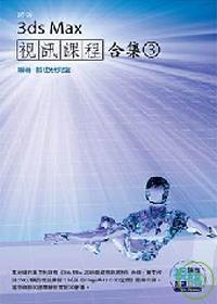 3ds Max 視訊課程合集(...