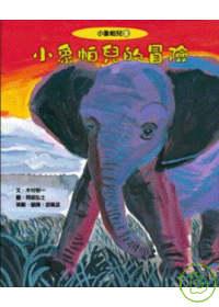 小象帕兒,小象帕兒的冒險!