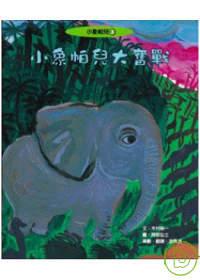 小象帕兒,小象帕兒大奮戰