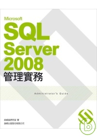 Microsoft SQL Server 2008管理實務