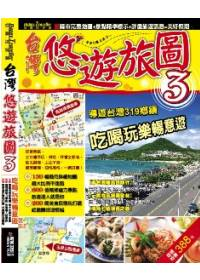 臺灣悠遊旅圖