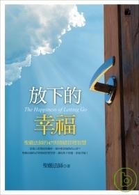 放下的幸福 =  The happiness of letting go : 聖嚴法師的47則情緒管理智慧 /
