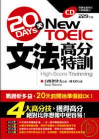 New TOEIC 20天文法高分特訓20天