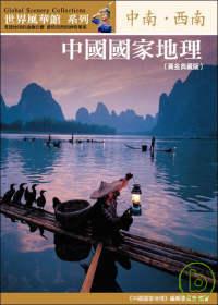 中國國家地理 :  中南、西南 /