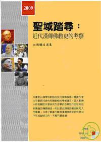 聖域踏尋:近代漢傳佛教史的考察:江燦騰自選集