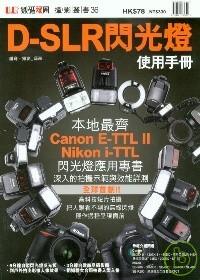 D-SLR閃光燈...