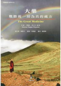 大藥:戰勝視一切為真的處方:觀修菩提心的次第