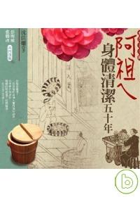 臺灣日日新:阿祖ㄟ身體清潔五十年