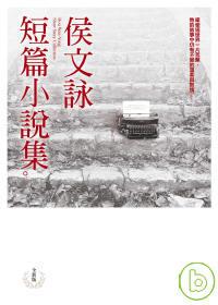侯文詠短篇小說集。