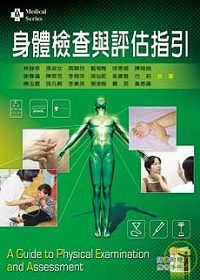 身體檢查與評估指引 =  A guide to physical examination andassessment /