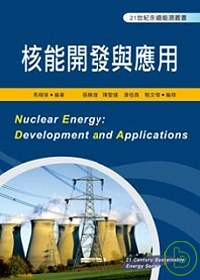 核能開發與應用 =  Nuclear energy :development and applications /