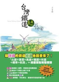 台灣鐵道綠遊地圖:台灣.高鐵.捷運.糖鐵.林鐵.纜車.航路完全網羅