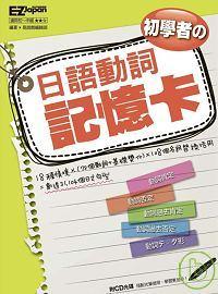 初學者の日語動詞記憶卡