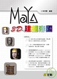 MaYa 3D建模帝國
