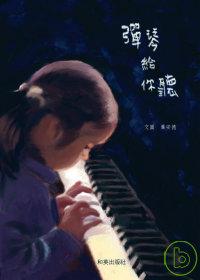 彈琴給你聽