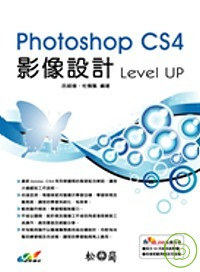 Photoshop CS4影像設計Level UP