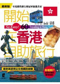 開始在香港自助旅行