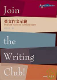 英文作文示範 Join the Writing Club!