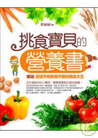 挑食寶貝的營養書:專治這個不吃那個不愛的挑食大王