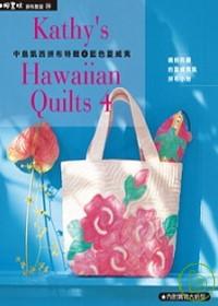 中島凱西拼布特輯4藍色夏威夷