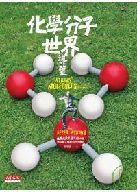 化學分子世界導覽