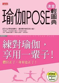 瑜伽Pose速查輕圖典 =  The Manual of Yoga Pose /