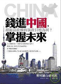 錢進中國,掌握未來 :  胡錦濤政權的執政目標為何? /