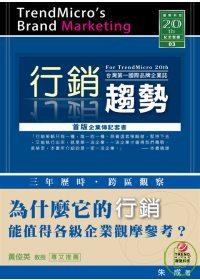 行銷趨勢:臺灣第一國際品牌企業誌