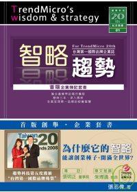智略趨勢:臺灣第一國際品牌企業誌